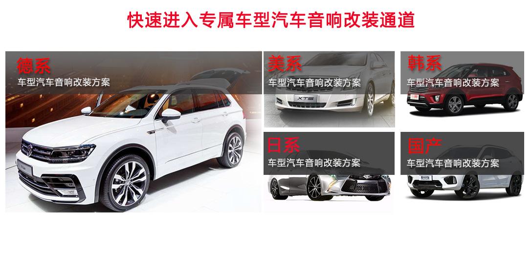 专属车型汽车音响改装方案