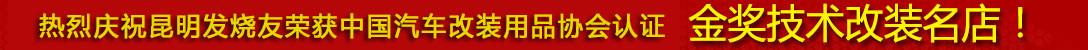 热烈祝贺:昆明发烧友汽车音响获中国汽车改装协会认证:金奖技术改装名店