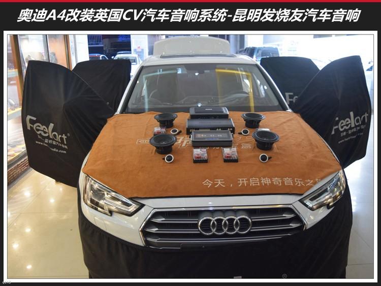 昆明发烧友汽车音响改装,奥迪A4改装英国CV汽车音响系统