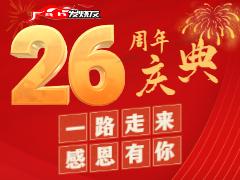 昆明发烧友26周年店庆,3大福利回馈广大车友!