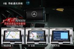 昆明发烧友专业汽车音响:奔驰C系-7.5寸屏原车屏幕升级导航、数