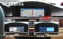 昆明发烧友:宝马6系-8.8寸屏升级导航、倒车影像 数字电视