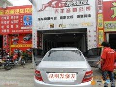 昆明发烧友-奔驰C200升级原厂大屏导航 原车屏幕升级