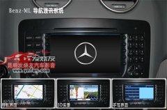 昆明发烧友:奔驰ML级汽车原车屏升级影音导航系统