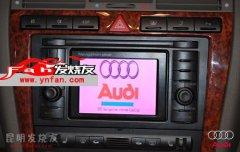 昆明发烧友:奥迪A8原车升级DVD导航,倒车影像!