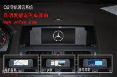 昆明发烧友:奔驰C系-5.2寸屏原车升级DVD导航