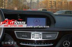 昆明发烧友:奔驰S级-8寸屏原车屏升级DVD导航,数字电视