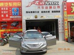 第八代索纳塔索汽车升级索雳专车专用dvd导航,倒车影像系统