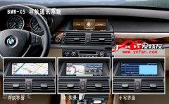 宝马新款X5-8.8寸屏升级导航