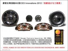 摩雷旗舰602获CES2012创新产品大奖