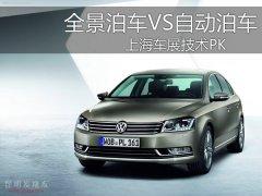 <b>上海车展技术PK 全景泊车PK自动泊车</b>