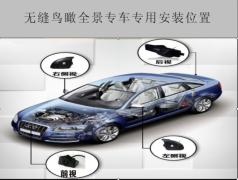 <b>全景行车辅助监控系统全景车型专车专用外壳图片</b>