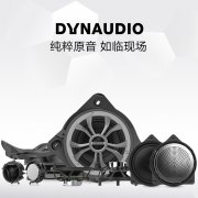 丹拿奔驰专用定制音响-C级 E级 S级 GLC级
