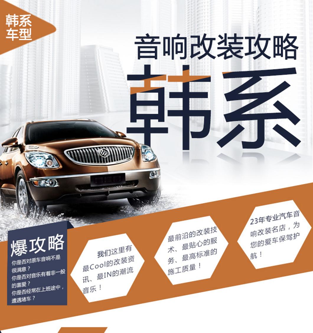 韩系车型汽车音响改装攻略