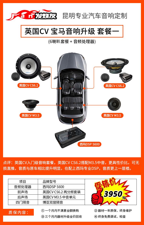 宝马专用汽车音响改装方案
