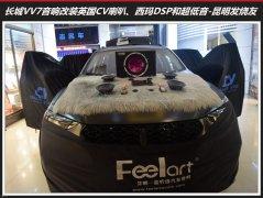 长城VV7汽车音响改装喇叭、功放低音,音效更震撼!昆明发烧友汽车音响