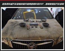 昆明发烧友汽车音响为昂科威升级高性价比音响组合:两套喇叭和DSP