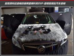 昆明别克昂科拉汽车音响改装两套喇叭和DSP,昆明发烧友汽车音响