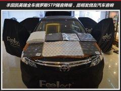 昆明丰田凯美瑞全车隔音降噪解决噪音问题,昆明发烧友汽车音响