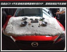 昆明马自达CX-4汽车音响改装英国CV喇叭和DSP,昆明发烧友汽车音响