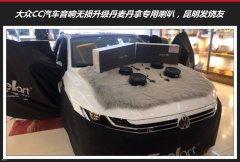 大众CC汽车音响改装丹拿大众专用喇叭,昆明发烧友汽车音响
