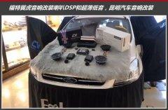 福特翼虎音响改装升级丹拿喇叭和DSP,昆明发烧友汽车音响