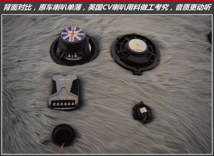 雪铁龙C4L改装英国CVCS6.2,昆明发烧友汽车音响