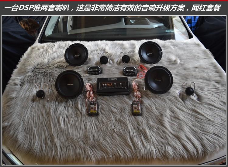 大众凌度汽车音响改装喇叭DSP和超薄低音,昆明发烧友汽车音响