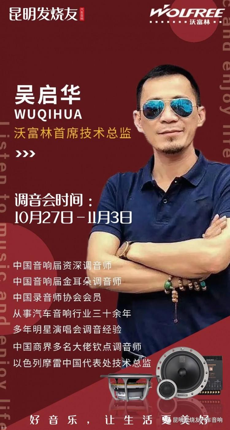 沃富林首席技术总监吴启华老师
